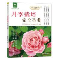 月季栽培完全圣典 中国农业出版社
