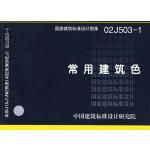 02J503-1(简)常用建筑色(国家建筑标准设计图集)―建筑专业