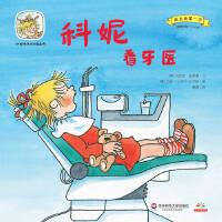 科妮快乐成长图画书 第1辑 成长的第一次・科妮看牙医
