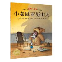 汉斯・比尔绘本系列:小老鼠亚历山大(精装)