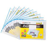 齐心F56 办公用品 透明防水拉链袋 A5文件袋 拉边袋