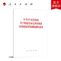 中共中央国务院关于构建更加完善的要素市场化配置体制机制的意见 人民出版社