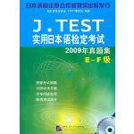 J.TEST 2009年真题集(E-F级)(含1MP3)�蚴涤萌毡居锛於�考试