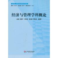经济与管理学科概论