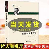 正版书籍 哲人咖啡厅----黑格尔历史哲学 (德)黑格尔 潘高峰 外国哲学名家丛书世界哲学书系 世界历史东方西方研究九州