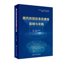 现代医院信息化建设策略与实践