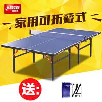 DHS/红双喜乒乓球台T3626 家用办公折叠乒乓球桌 防水刮痕烫污渍