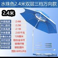 钓鱼伞2.2米万向双层防雨晒户外钓伞遮阳折叠垂钓伞2.4米渔具用品p