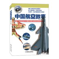 【二手正版9成新】中国航空故事,刘德生,机械工业出版社,9787111447405