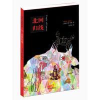 亨利 米勒作品:北回归线 [美] 亨利・米勒,袁洪庚 译林出版社 9787544732178