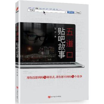 五道口贴吧故事(pdf+txt+epub+azw3+mobi电子书在线阅读下载)