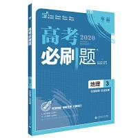 理想树67高考2020新版高考必刷题 地理3 区域地理 区域发展 高考专题训练