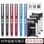 PILOT/百乐 BXC-V5 新款V5 可换墨胆中性水笔考试用笔学生课堂签字笔 多款优惠套装可选