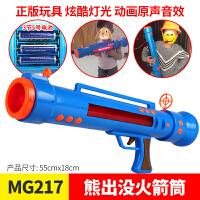 熊出没玩具套装儿童玩具枪光头强电锯帽子电动机关枪猎枪男孩玩具 MG217熊出没火箭筒