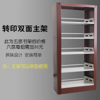 钢制书架学校图书馆书架阅览室书架货架资料档案展示架子