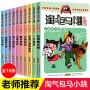 淘气包马小跳漫画升级版辑套10册杨红樱系列书儿童故事书6-7-12-15周岁小学生二三四年级课外阅读