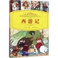 西游记 四川辞书出版社