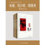 开国领袖画传系列:朱德、刘少奇、周恩来(套装共3册)