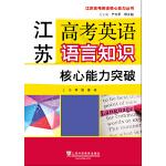 江苏高考英语核心能力丛书:江苏高考英语语言知识核心能力突破