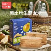 babycare新西兰辅食品牌光合星球米饼宝宝零食磨牙棒婴儿无添加
