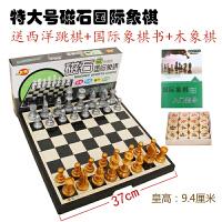 磁性国际象棋儿童学生初学者大号套装便携折叠棋盘送西洋跳棋 特