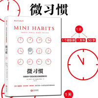 微习惯 简单到不可能失败的自我管理法则 斯蒂芬・盖斯 同高效能人士的七个习惯 成功励志人生书籍书