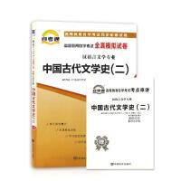 【正版】2019年4月真题 自考通试卷 00539 中国古代文学史(二)版次 1905版