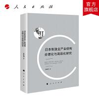 日本制造业产业结构合理化与高级化研究(J) 人民出版社