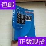 [二手旧书9成新]全球营销管理(第7版) /[美]基根(Keegan W.J)