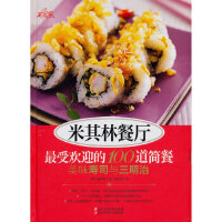 米其林餐厅最受欢迎的 100 道简餐