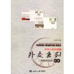 中华人民共和国外交系列特种纪念封目录