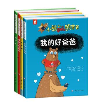 小熊和暴脾气的熊爸爸(套装 全4册) 儿童情绪管理绘本,精准诠释父子关系的绘本,它提醒了受众家庭中父亲对孩子影响的重要性,堪称绘本版的《父与子》!