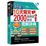 好快!10天背完2000越南�Z�卧~(第2版)