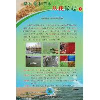 正版包发票 珍爱生命 节约用水 挂图8张/套宣传挂图张贴图片海报