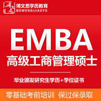 EMBA研究生学历高级工商管理硕士成人教育学历提升培训包过班