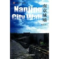 南京城墙/符号江苏口袋本 杨国庆
