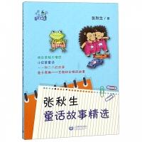 张秋生童话故事精选/牵牛花儿童读本