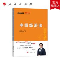 中级经济法(2019)―梦想成真系列辅导丛书 人民出版社