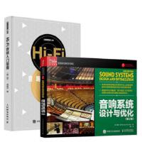 音响系统设计与优化第2版+Hi-Fi音响入门指南 音响系统阐述采用现代化工具 音响系统进行设计和调校理论书 音响技术基