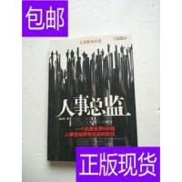 [二手旧书9成新]人事总监 : 长篇职场小说 /杨众长 著 中国友谊?