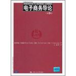 工商管理经典译丛:电子商务导论(第2版)