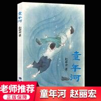 童年河 赵丽宏 6-7-8-9-12周岁一二三四五年级儿童小学生班主任课外阅读书籍读物畅销书籍 儿童文学阅读书籍