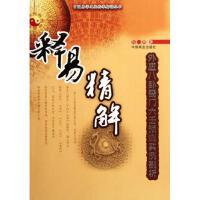 释易精解(外应八卦奇门六壬预测实例剖析)/中国易学文化传承解读丛书 马明