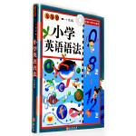 小学英语语法 第2版 无敌英语