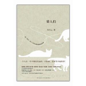 猎人们(朱天心:我,我们一家人与所际遇的猫族的故事。)
