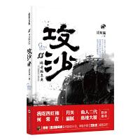 传奇编年史・攻沙(肆)