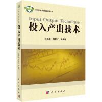投入产出技术(中国科学院规划教材) 科学出版社