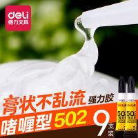 得力502胶水 �ㄠ�型强力胶 手工diy饰品材料 金属强力软胶 透明塑料快干胶 液体胶