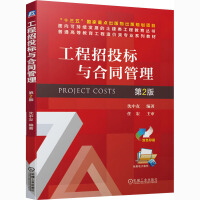 工程招投标与合同管理 第2版 机械工业出版社