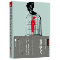 悬案密码三部曲1:笼里的女人